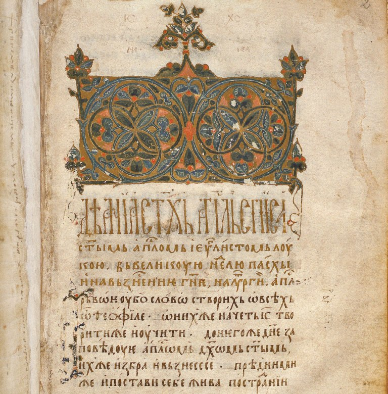 Antique books from the Treasury of the Monastery of Decani